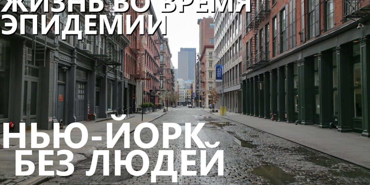 Жизнь во время эпидемии: Нью-Йорк без людей. 20 марта 2020 года.
