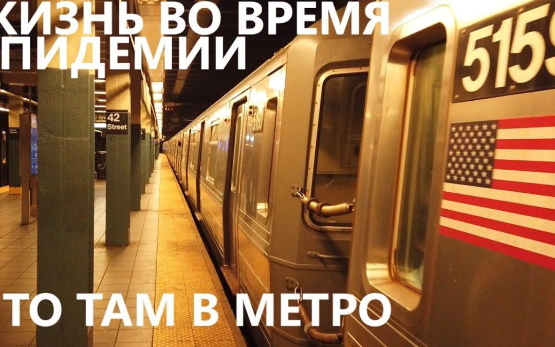 Жизнь во время эпидемии: что там в метро