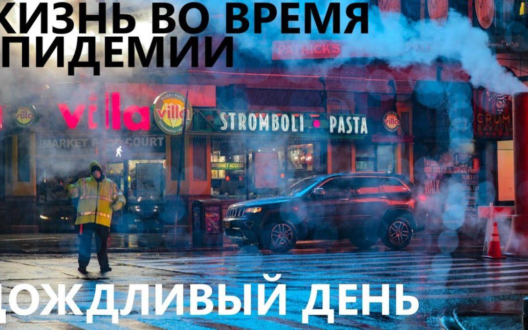 Жизнь во время эпидемии: дождливый день