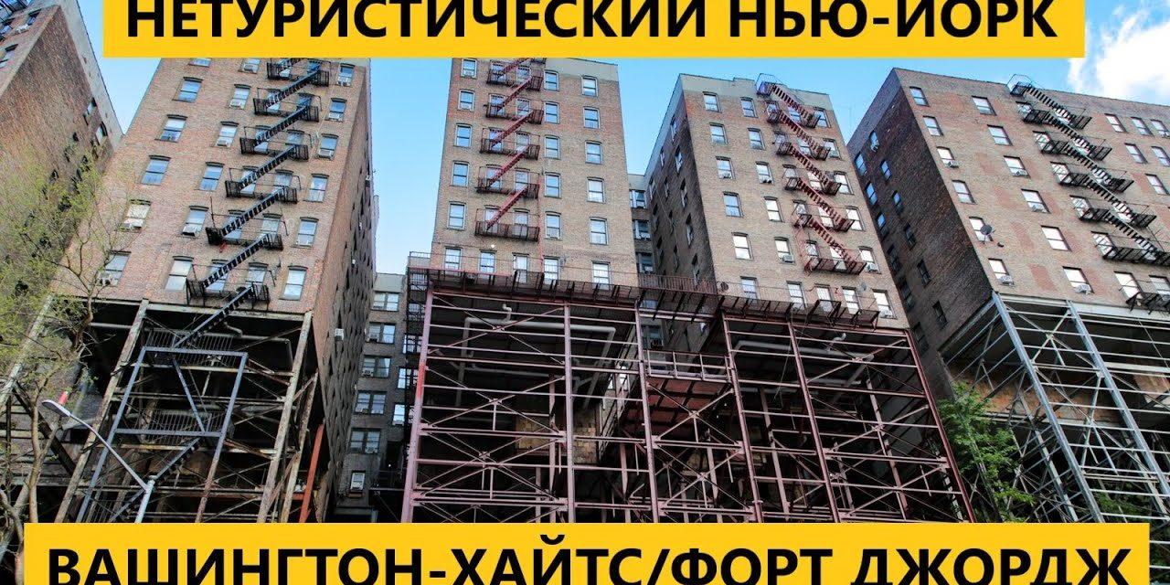 Нетуристический Нью-Йорк: север Манхэттена (Вашингтон-Хайтс/Форт Джордж).