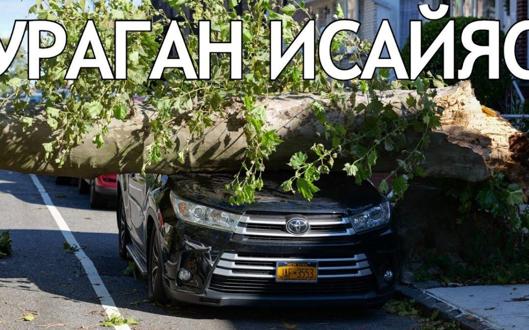 Ураган Исайяс. Ждали в Нью-Йорке, а накрыло в Нью-Джерси