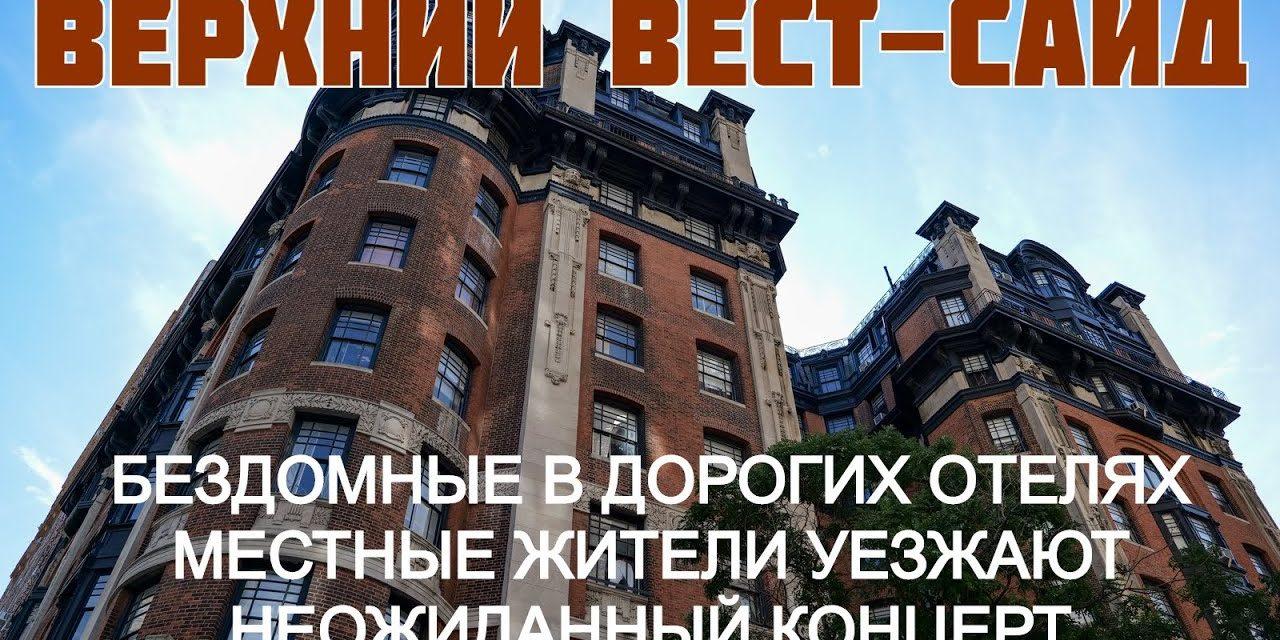 Верхний Вест-Сайд: бездомные в дорогих отелях, местные уезжают, неожиданный концерт