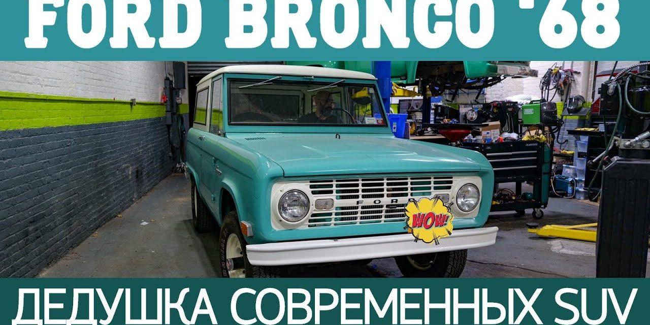 Ford Bronco 1968: дедушка современных SUV.
