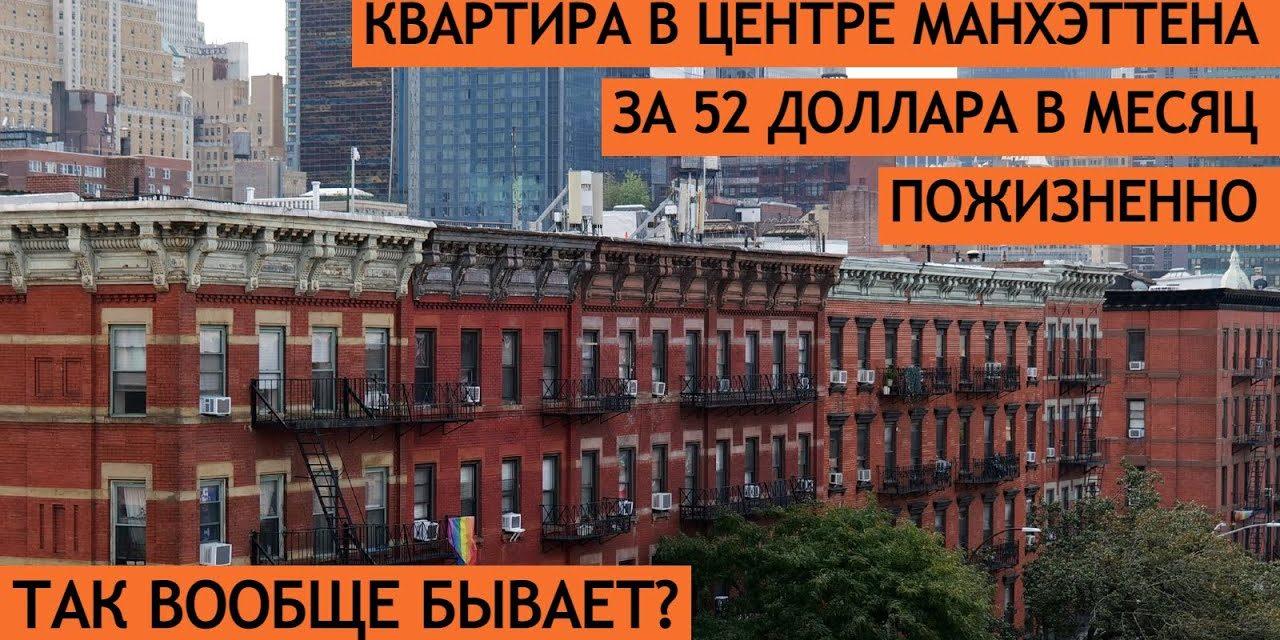 Квартира в центре Манхэттена за $52 в месяц. Пожизненно. Так вообще бывает?
