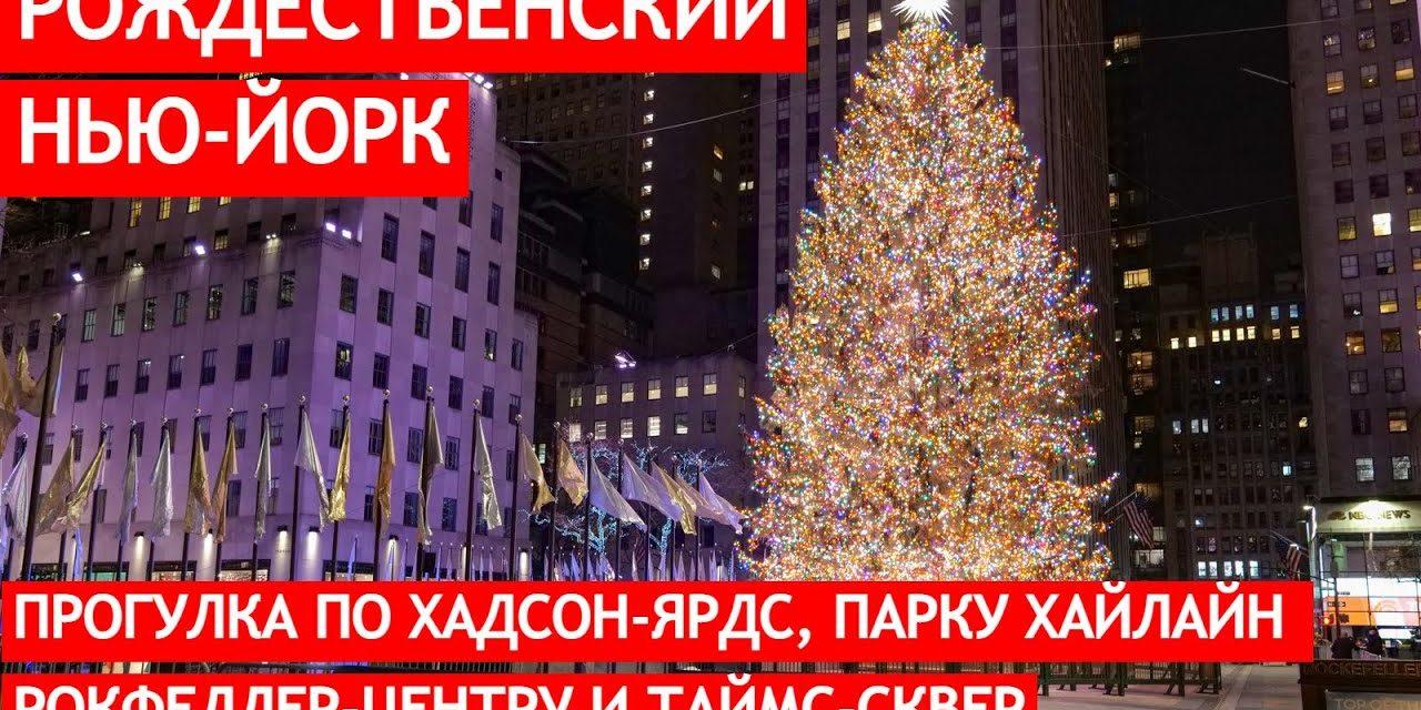 Прогулка по рождественскому Нью-Йорку: Хадсон-Ярдс, Хайлайн, Таймс-сквер и Рокфеллер-центр.